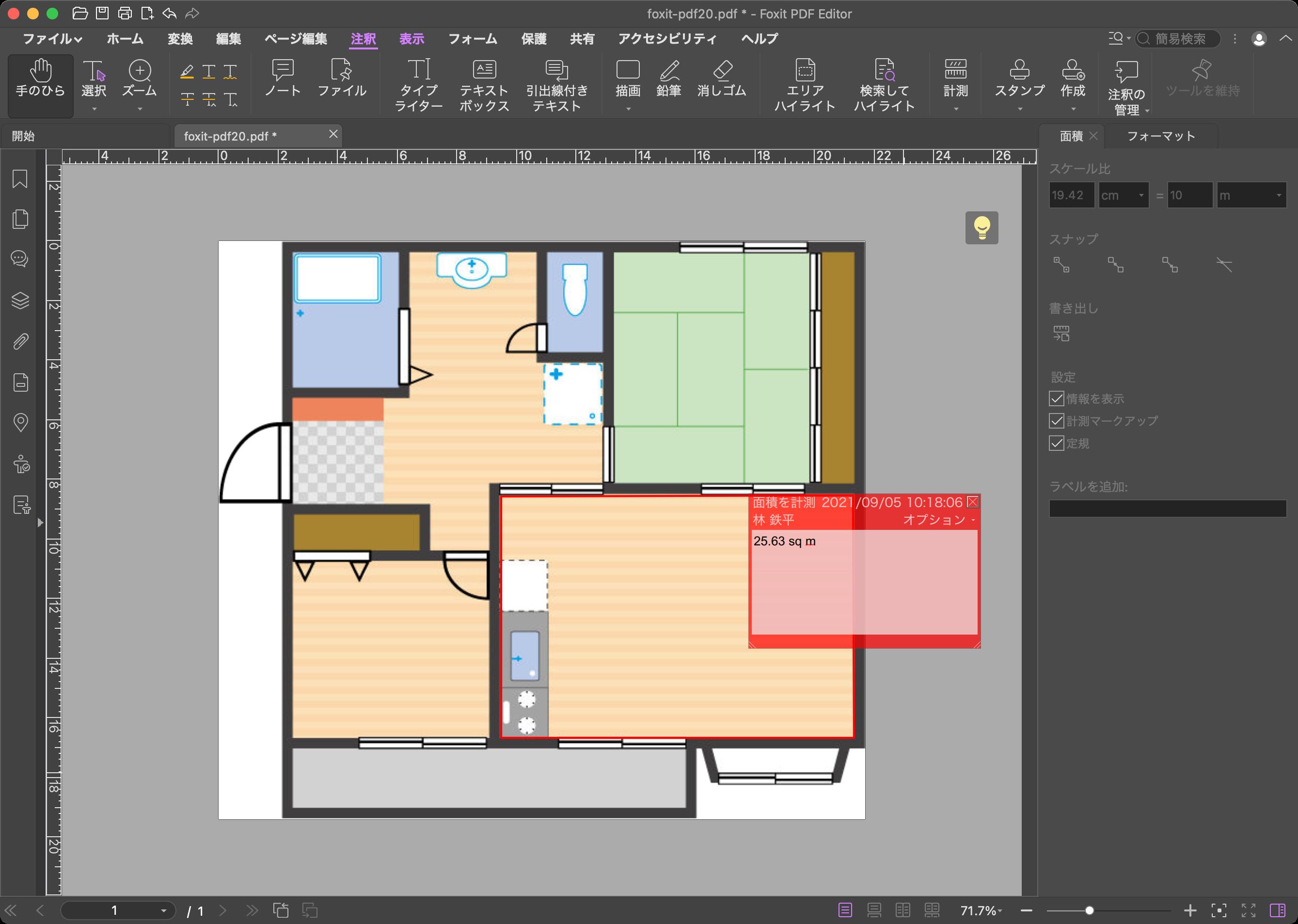 Foxit PDF Editor 面積を計測