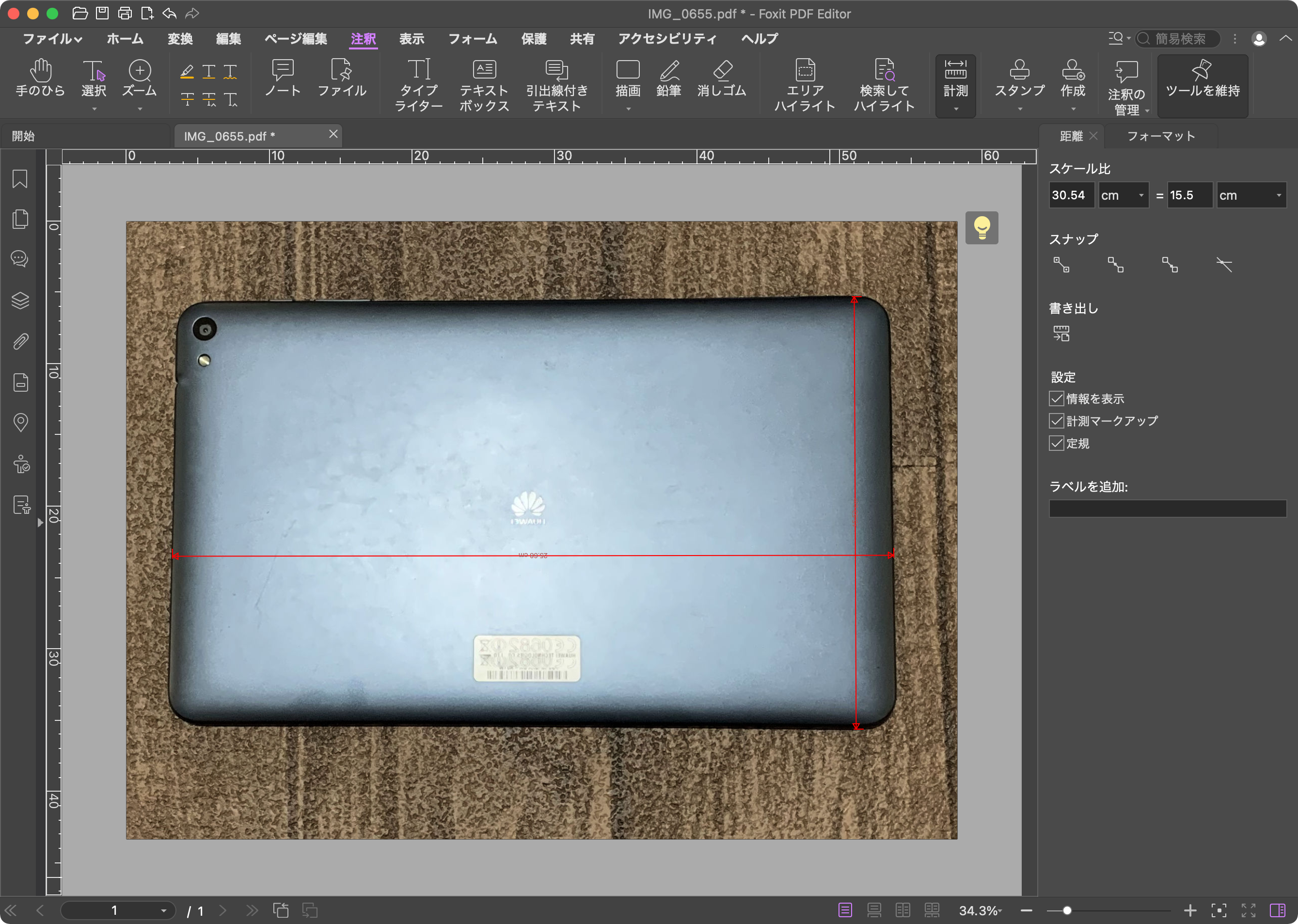 Foxit PDF Editor 計測